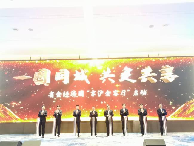 山东省会经济圈将构建同城化公共服务体系 推动政务服务联通互认等