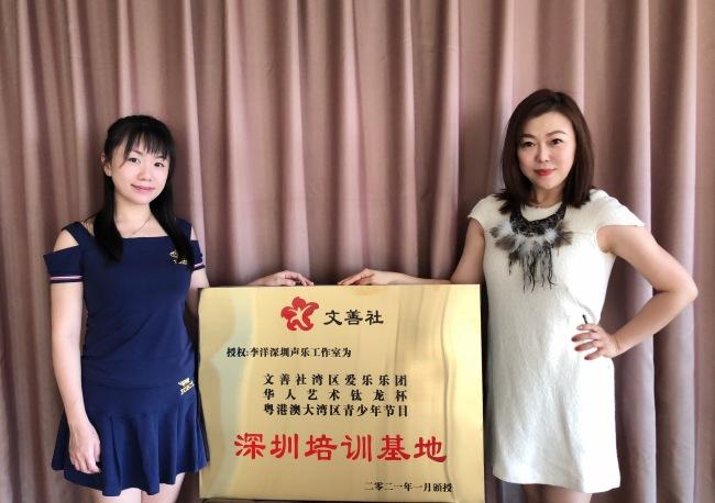 文善社邀请女高音歌唱家李洋为艺术顾问