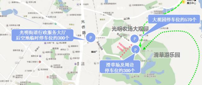 深圳光明农场大观园、滑草场2021年春节假期出行指引
