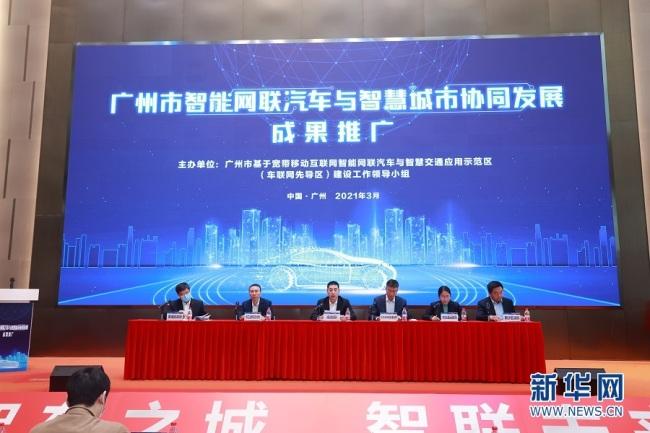 """广州智能网联汽车跑出""""加速度"""" 推进新型智慧城市建设"""