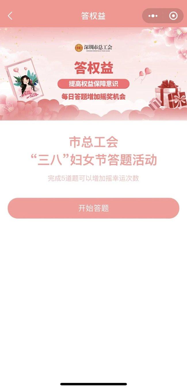 2021年深圳工会芳华伴鹏城答权益活动入口及参与方式 时间3月8日—14日