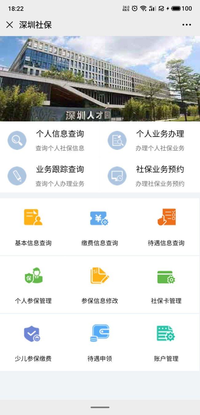 异地出生的新生儿在深圳报销住院费用办理方式一览