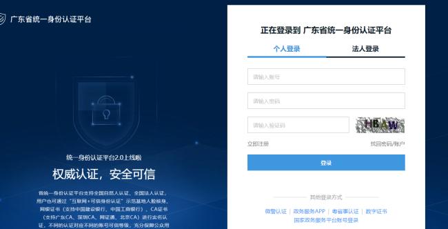 深圳工伤事故备案在网上要怎么办理?(附流程图解)