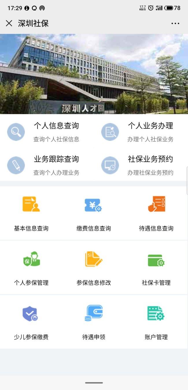 深圳哪些社保业务可以在微信上办理?
