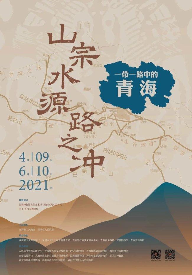 """深圳""""山宗•水源•路之冲——一带一路中的青海""""展览观展指南"""