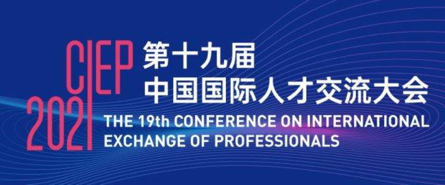 第十九届中国国际人才交流大会举办时间及免费门票申请入口
