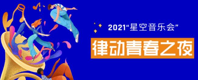 """深圳福田梅林""""星空音乐会""""活动详情(无需门票+节目单)"""