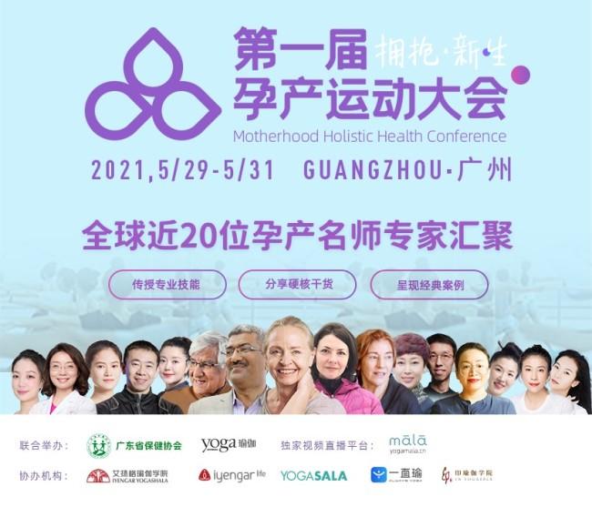 全球首个孕产运动大会将于5月28日在广州开幕