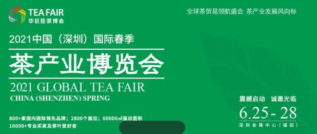 2021年深圳会展中心6月有哪些展览展会(附排期)