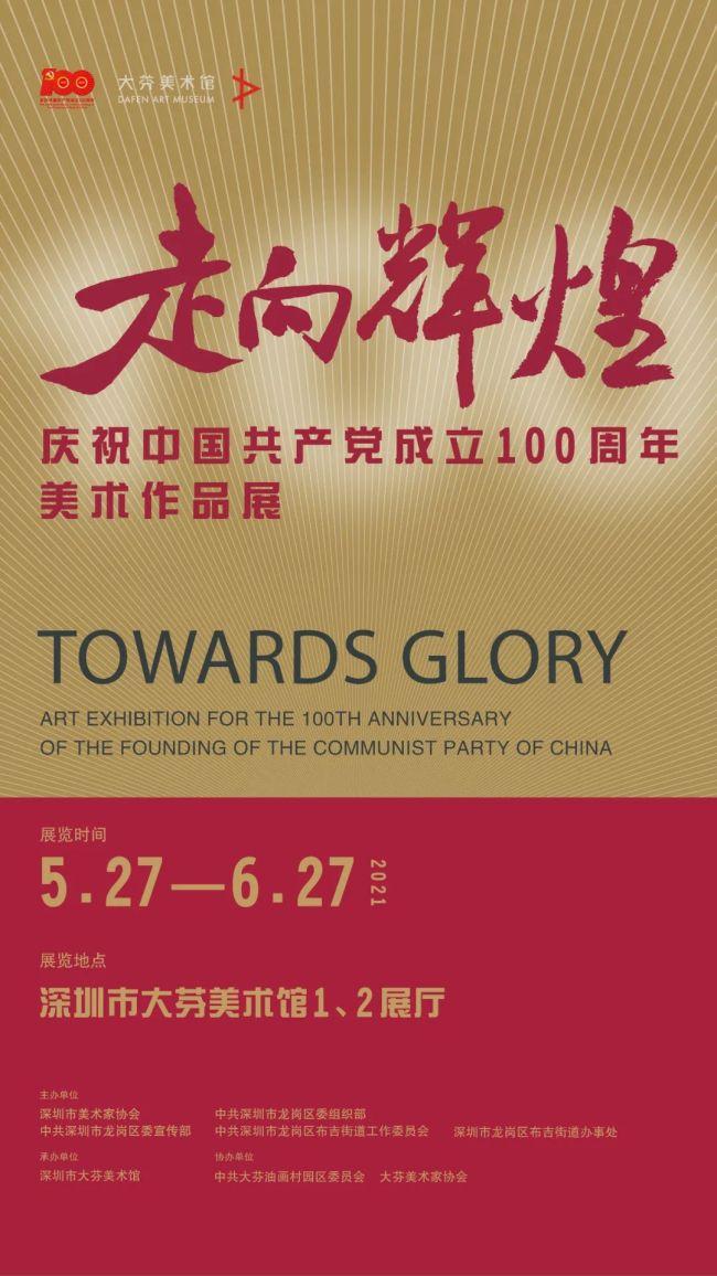 走向辉煌——庆祝中国共产党成立100周年美术作品展详情一览