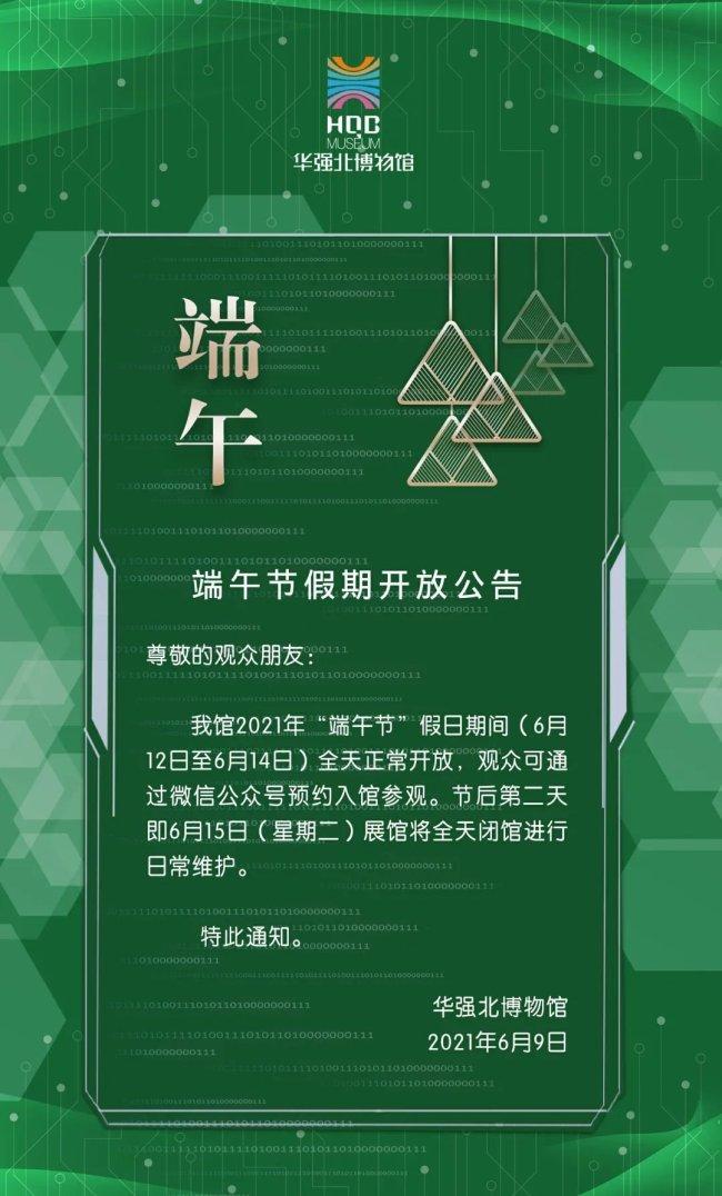 深圳华强北博物馆2021端午假期开放时间安排详情