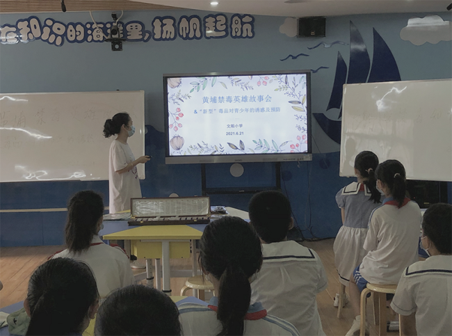 明史爱党 | 黄埔禁毒英雄故事会与新型毒品的预防(第一站)