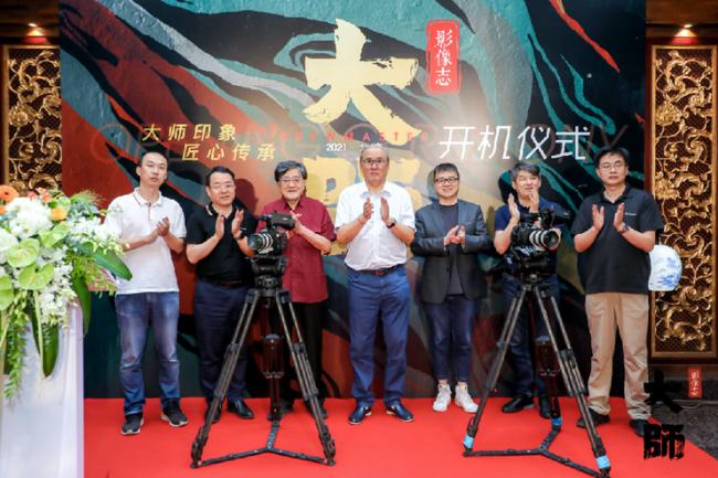 中国酒业影像志《大师》在京举行开机仪式 赋予酒业品质和匠心之魂