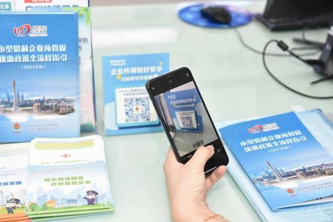 广州上半年企业享受税收减免达24万元 组织助企团上门服务涉农企业