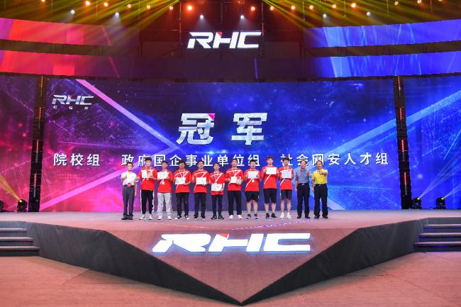 广东第四届红帽杯网络安全大赛总决赛圆满落幕 近6700人次报名参加