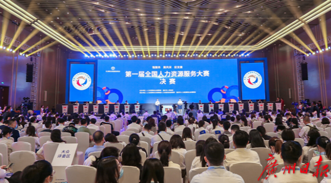 广州首届全国人力资源服务大赛落幕 共吸引全国1.3万家机构单位