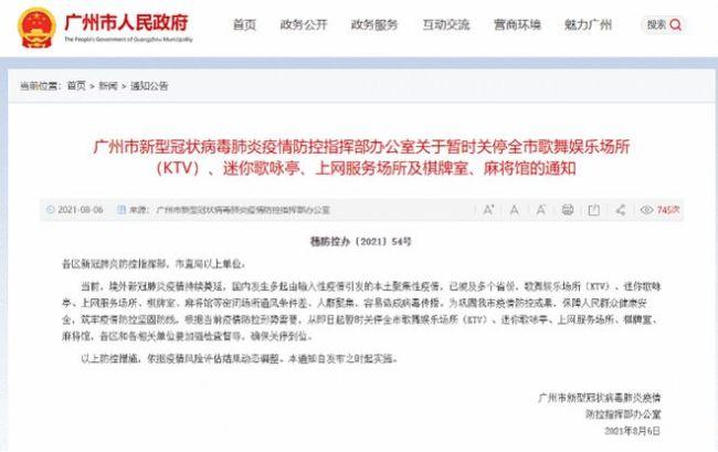 广州暂时关停全市这些娱乐场所 为巩固全市疫情防控成果