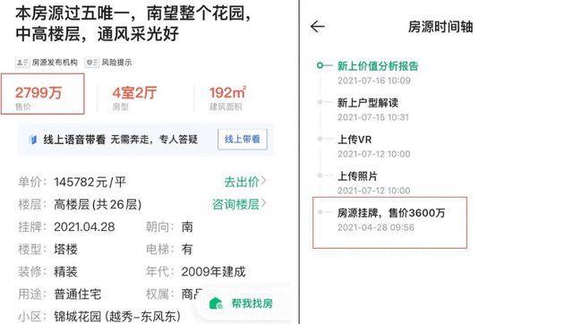 广州学区房降价拉开序幕:直降800万 建议不要盲目入手学位房