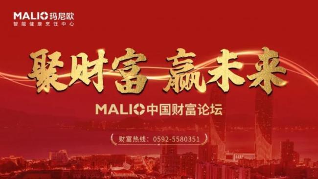 聚财富,赢未来!MALIO强势进攻福建市场