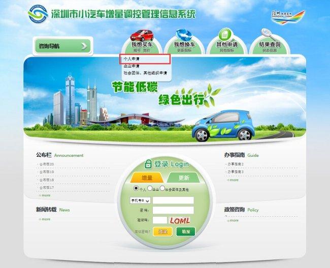 深圳个人参加车牌摇号中途社保断缴了要如何计算