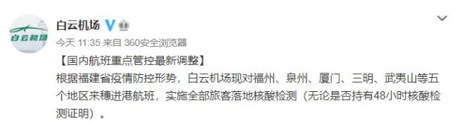 广州航班管控最新调整 白云机场对福建来穗进港航班实施全面核酸检测