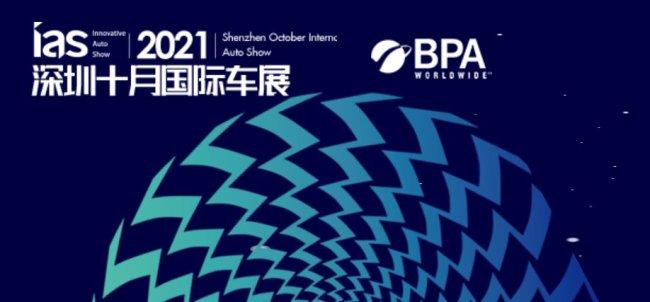 2021年国庆节深圳车展具体活动时间及优惠票购买入口