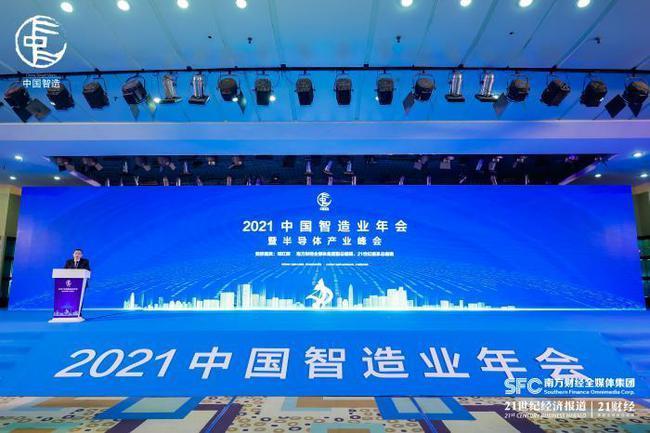 """""""2021中国智造业年会暨半导体产业峰会""""在东莞召开 互联网存在三挑战"""