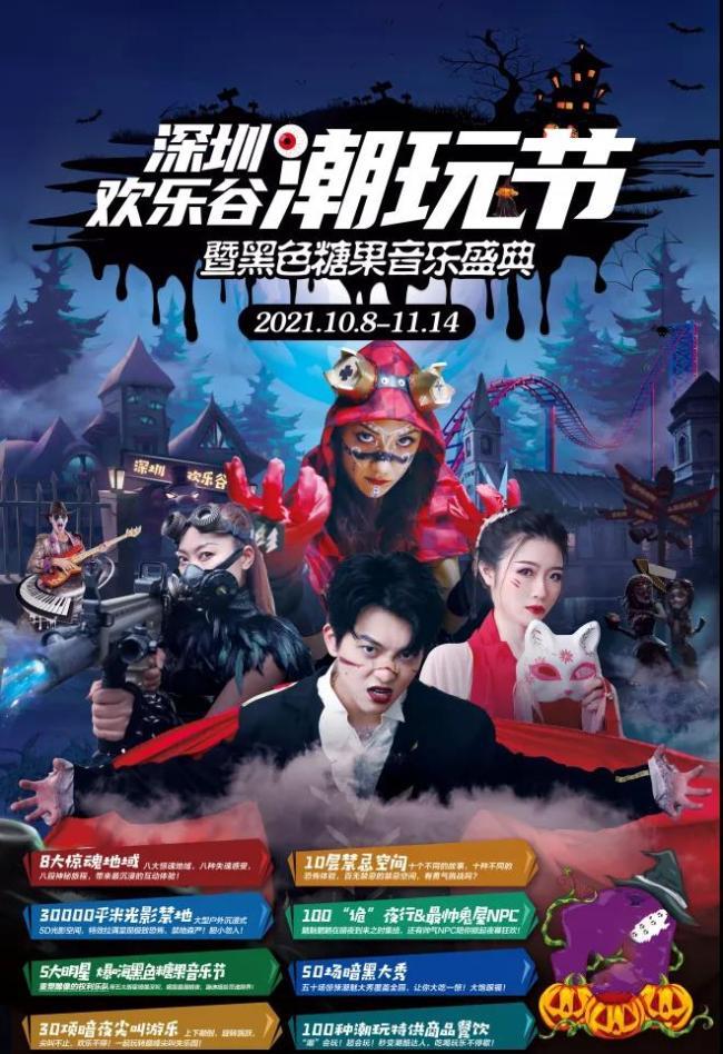 2021年万圣节深圳欢乐谷夜场时间几点到几点