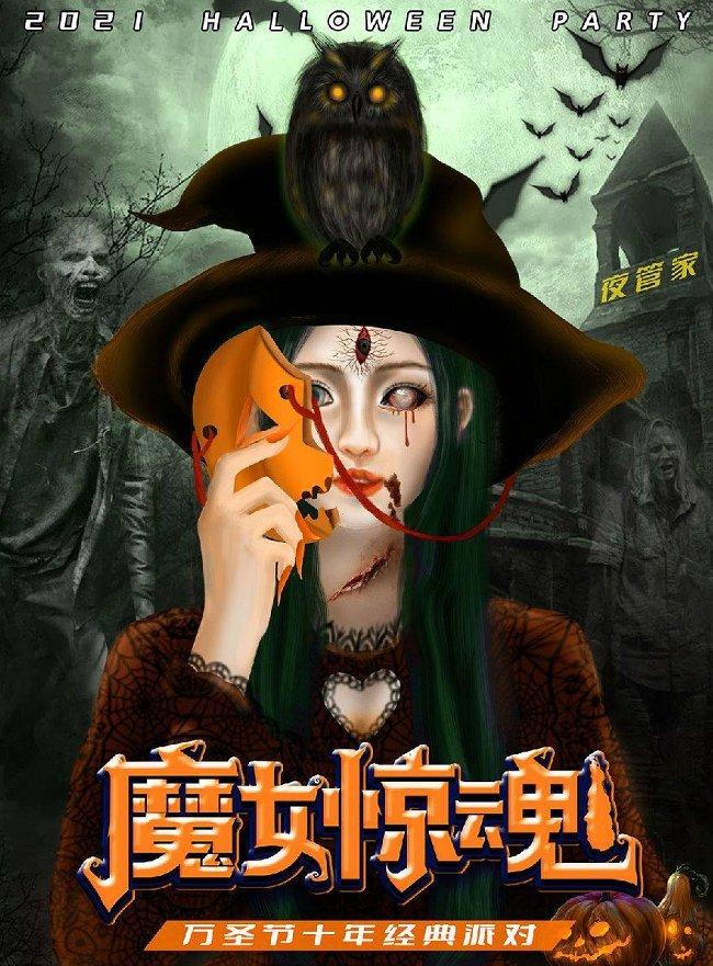 2021深圳万圣节魔女惊魂变装惊悚派对活动游玩攻略及购票入口