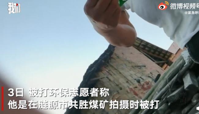 官方通报环保志愿者拍摄煤矿被打,2名打人者被拘