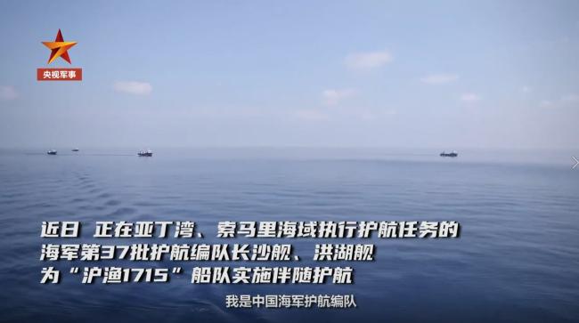 感谢祖国,我海军长沙舰、洪湖舰,首次为中国渔船