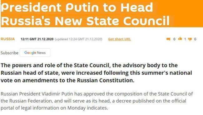 普京批准俄罗斯联邦国务院的组成人员 普京将担任国务院主席