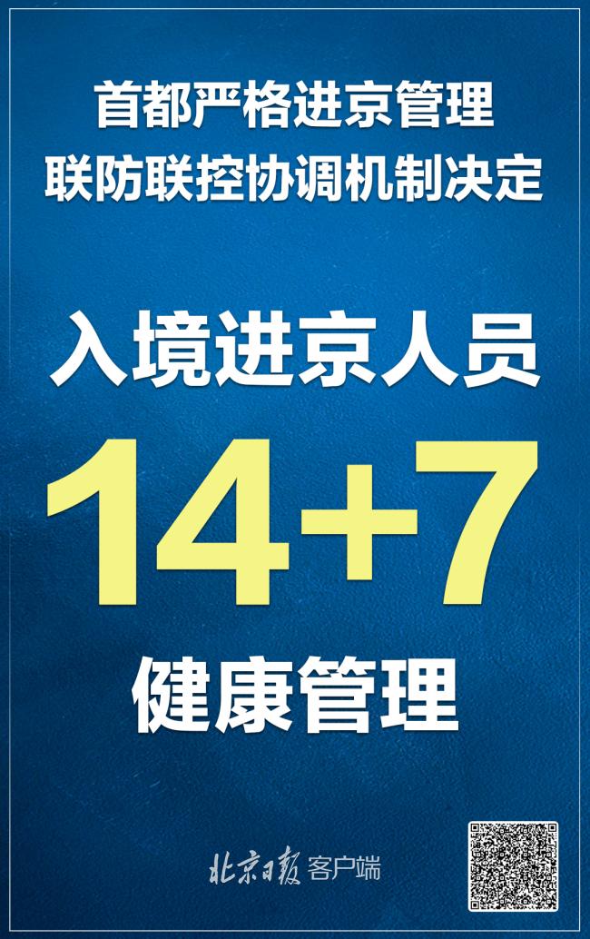 北京:对入境进京人员实施14+7健康管理措施
