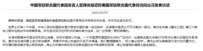 中国常驻联合国代表团:中方坚决反对任何形式的美台官方往来