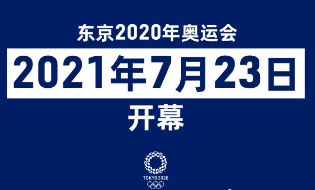 森喜朗:东京奥运会绝对不可能再延期一年进行