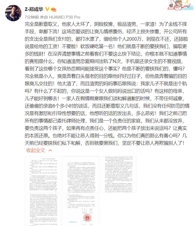 郑爽爸爸发文:张恒软饭硬吃第一名 极品渣男 出轨N次
