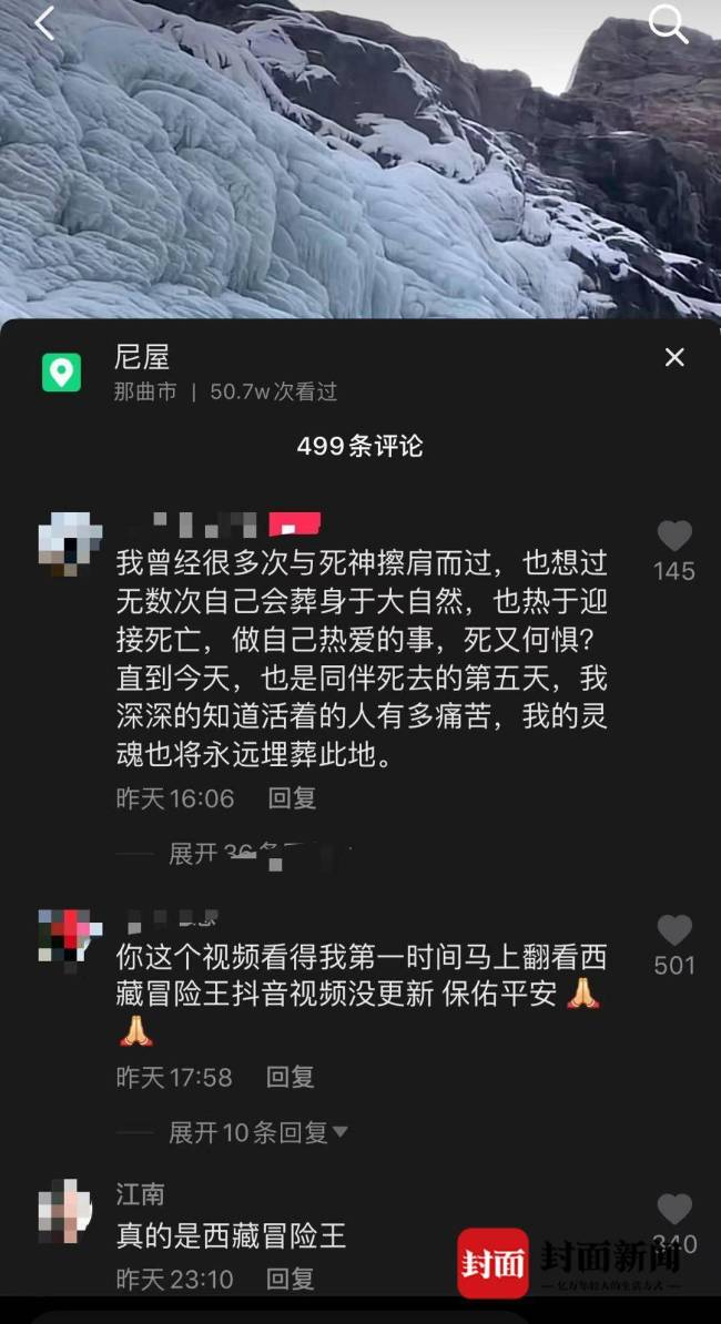 西藏冒险王疑似被害争议视频曝光?诡异旁白让人毛骨悚然