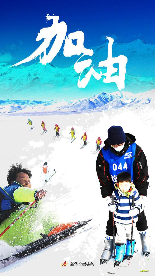 两千多个日夜 蓝图变为现实——写在北京冬奥会竞赛场馆全面完工之际