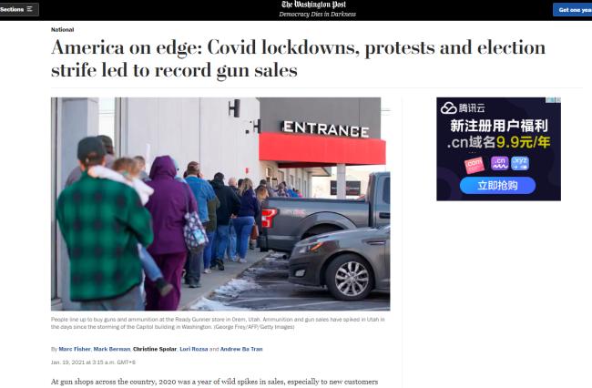 """环球深观察丨销量狂飙的竟然是枪……""""美式焦虑""""难化解"""