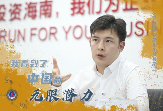 90后哈萨克斯坦小伙鲁斯兰的中国故事