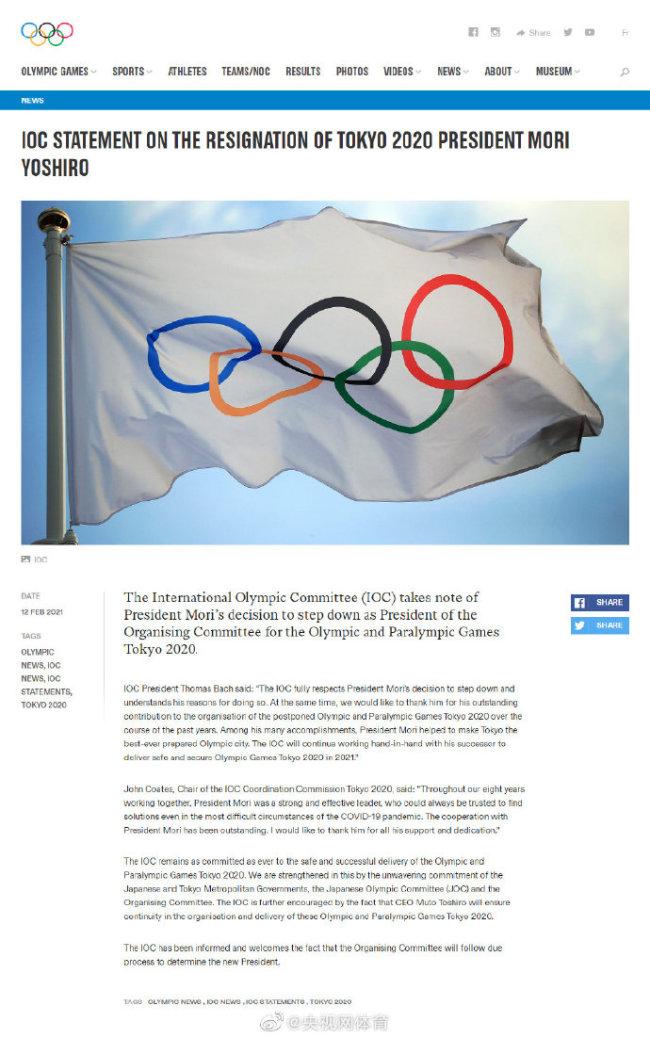 国际奥委会回应森喜朗辞职:尊重其决定,理解其理由