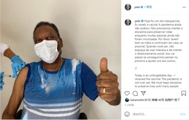 """""""球王""""贝利在巴西接种中国新冠疫苗:""""令人难忘的一天"""""""
