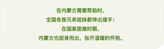 跟着总书记长见识 | 内蒙古草原上的两段历史佳话