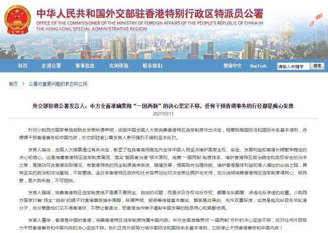 外交部:任何干预香港事务的行径都是痴心妄想
