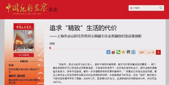 """上海""""80后""""女干部狱中忏悔"""