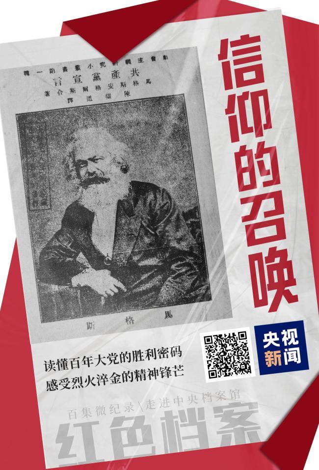 百集微纪录·红色档案丨出狱10小时,他就急不可待地提出入党