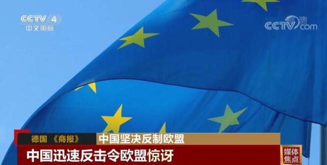 """欧洲头条丨欧盟准备的""""见面礼""""砸在了自己脸上"""