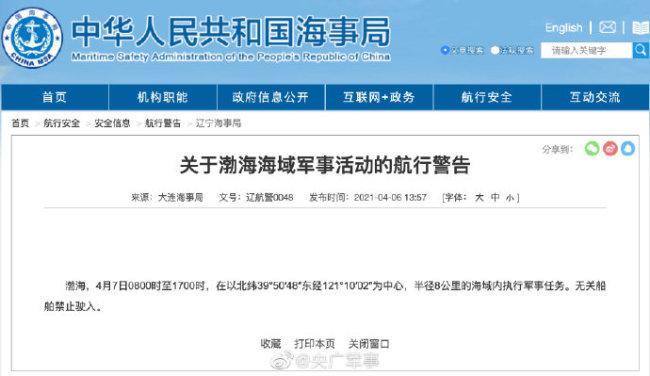 注意!渤海部分海域将有军事任务