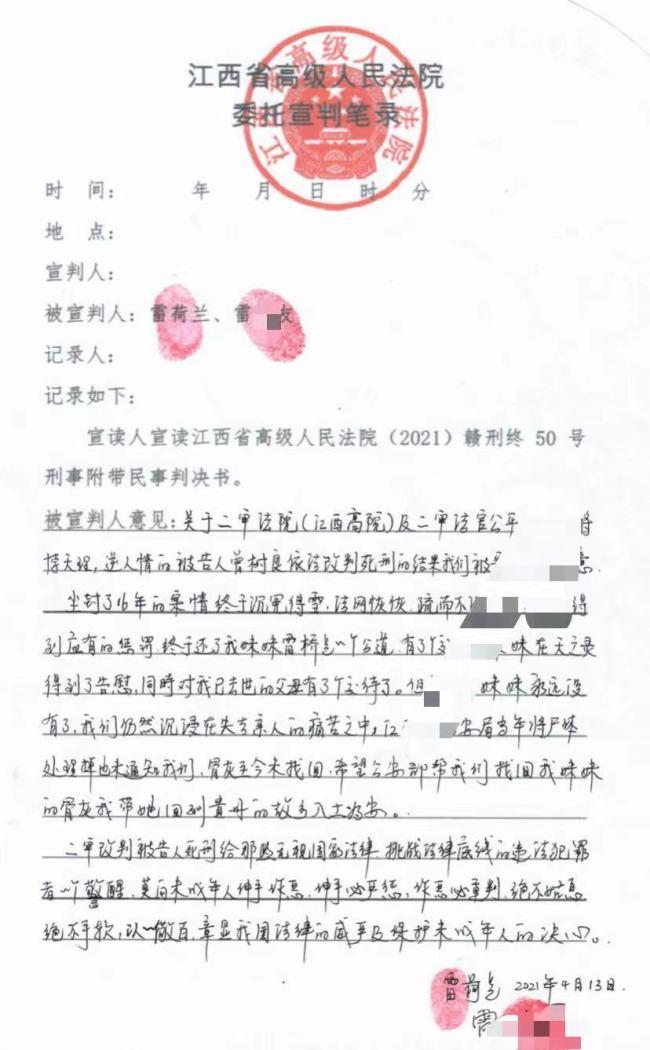贵州少女16年前被强奸致死,凶手二审被改判死刑