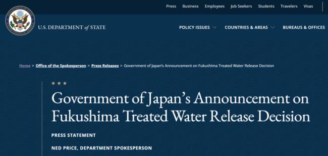美国国务院发布声明支持日本核废水排海的决定。美国国务院官网截图